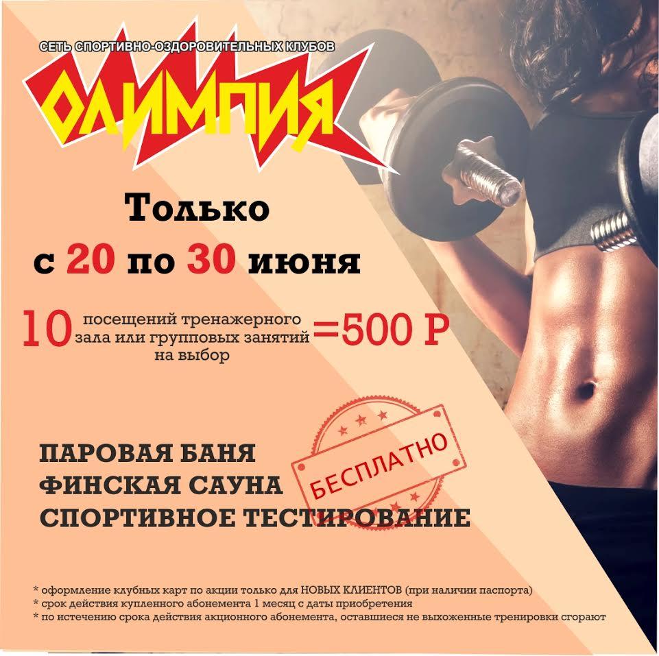 Успей, осталось 10 дней! 10 посещений за 500 рублей!