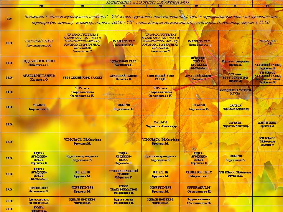 расписание октябрь 1