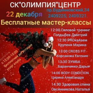 """22 декабря """"ОЛИМПИЯ"""" ЦЕНТР и СЖМ - бесплатные мастер-классы!"""