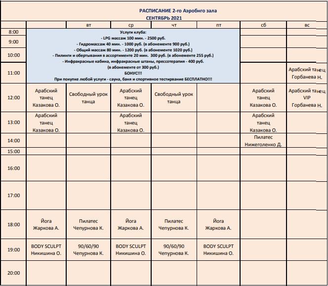 Расписание 2-го Аэробного зала