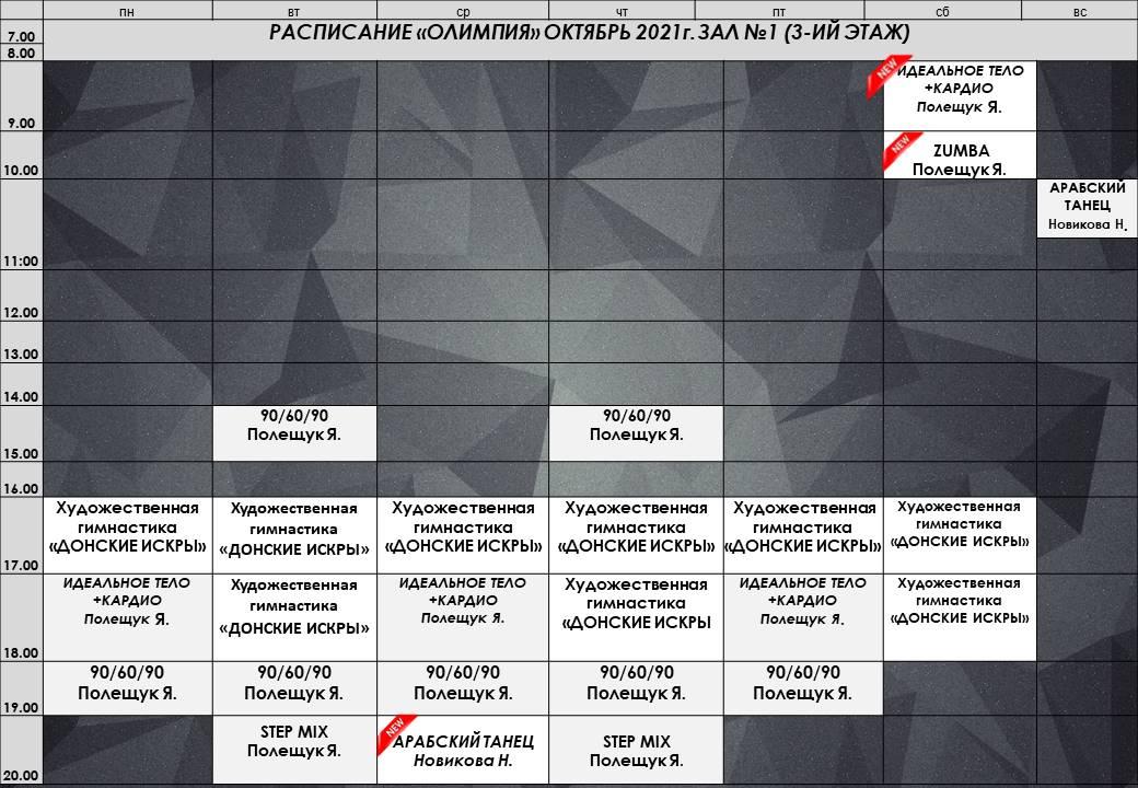 Расписание ЗЖМ Октябрь21 1зал