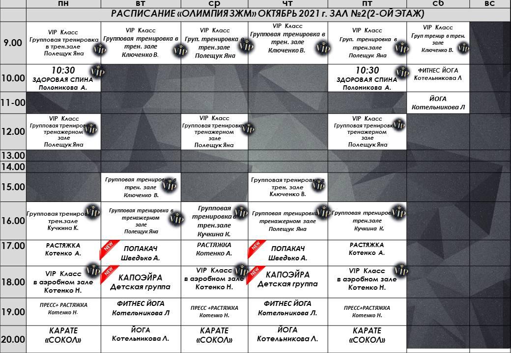 Расписание ЗЖМ Октябрь21 2зал