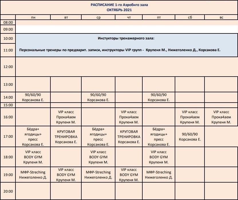 Расписание групповых октябрь 1