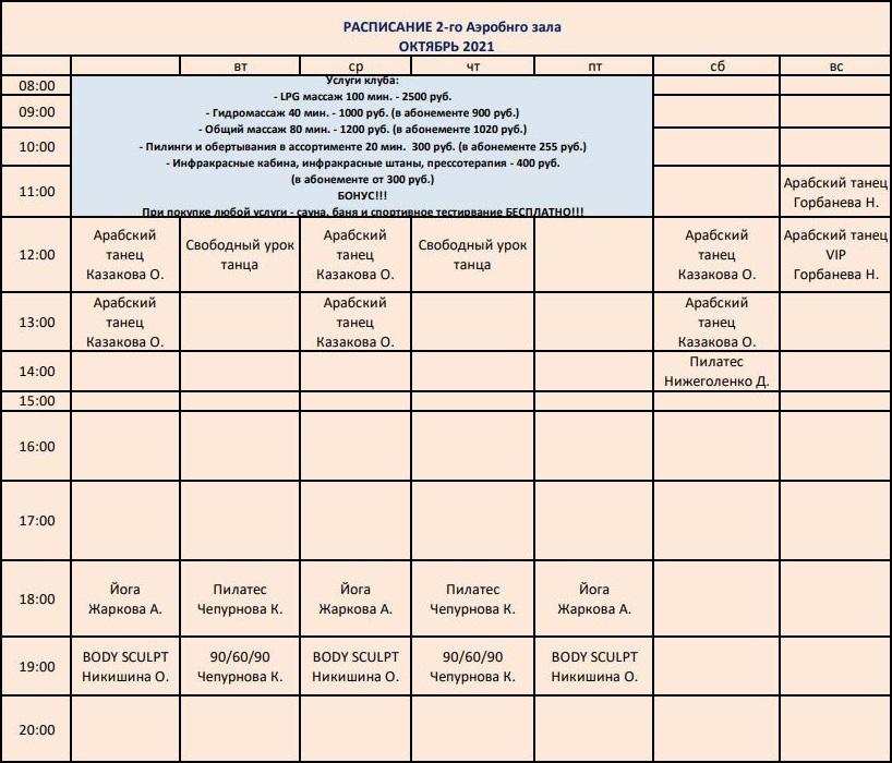 Расписание групповых октябрь 2